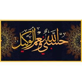 Tableau Décoratif - 100 x 50 cm - حسبي الله ونعم الوكيل