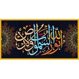 Tableau Décoratif - 100 x 50 cm - الله نور السماوات و الارض